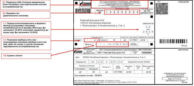 любом Как платить за газ по счетчику с картой истринский район искажал картину: