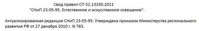 СНиП.