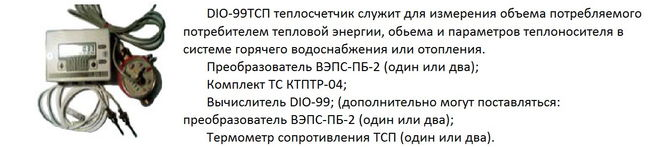 DIO-99ТСП теплосчетчик.