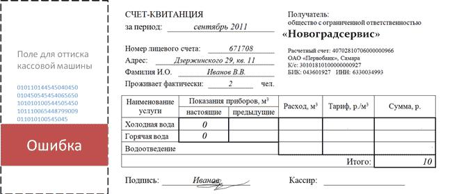 квитанция за газ бланк днр