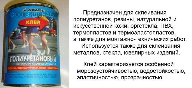 Клей полиуретановый.