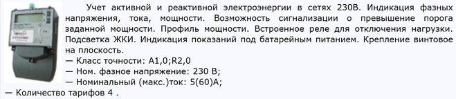 Однофазный многотарифный МЕРКУРИЙ 203.2T.