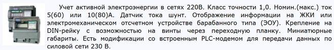 Однофазный однотарифный МЕРКУРИЙ 201.