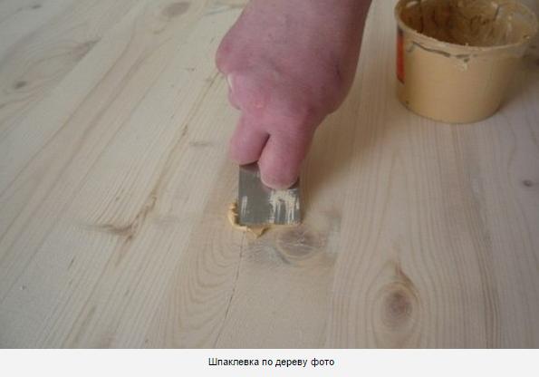 Замазка для деревянного пола