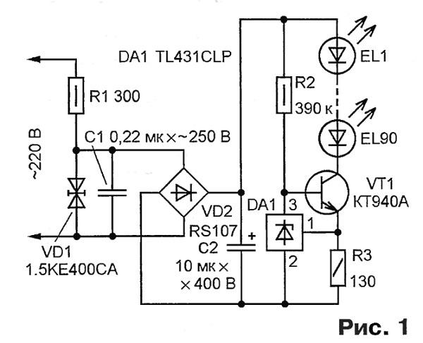 Электрическая схема светодиодной лампочки 1 вариант
