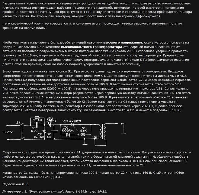 Схема электроподжига.