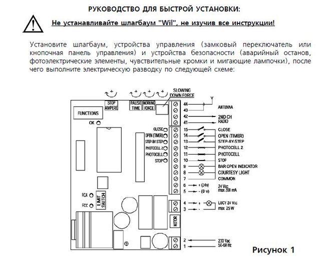 Шлагбаум автоматический схема подключения