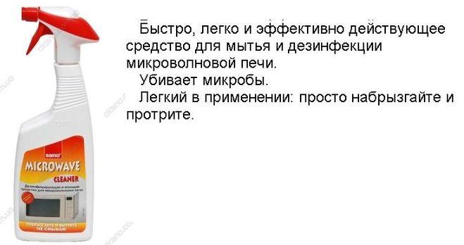 Спрей -2.