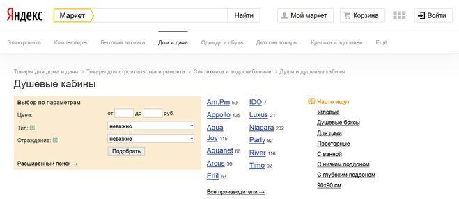Яндекс Маркет.