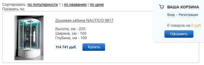 NAUTICO 9817