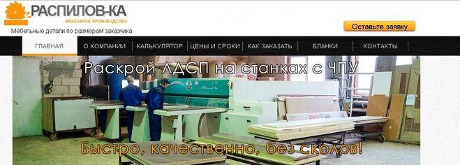 Фирма Распиловка.
