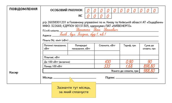 Квитанция на оплату газа бланк украина