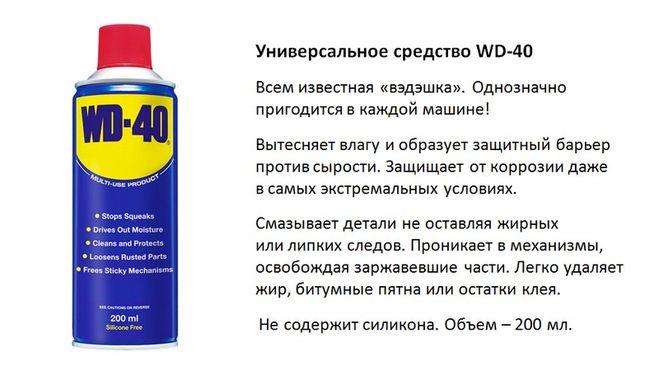"Средство универсальное WD - 40 """