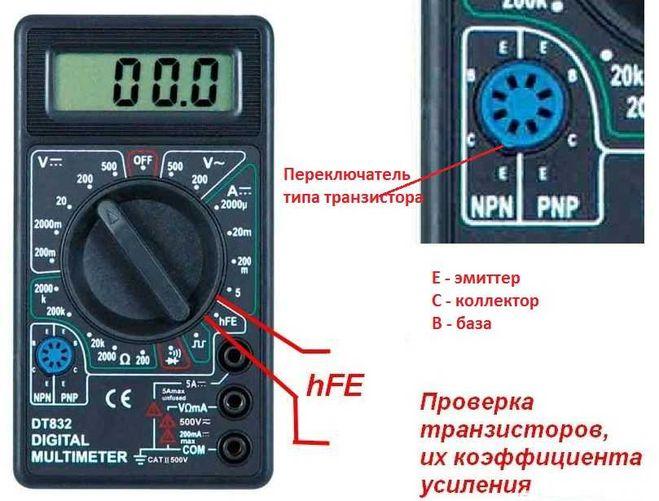измерение hFE мультиметром