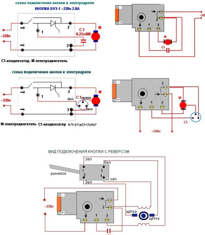 Схема электродрель скил