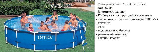 Круглый бассейн.