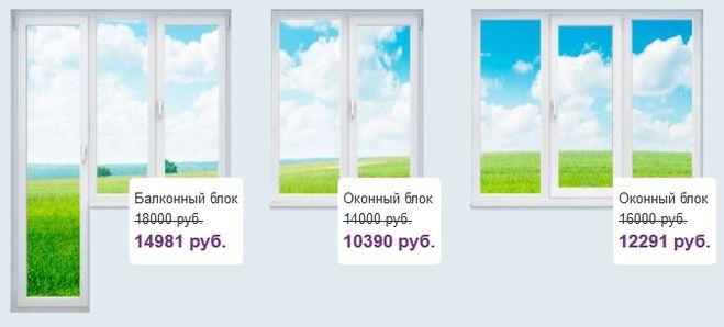 Какую выбрать фирму по остеклению балконов в квартирах в мос.