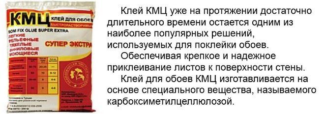 клей КМЦ.