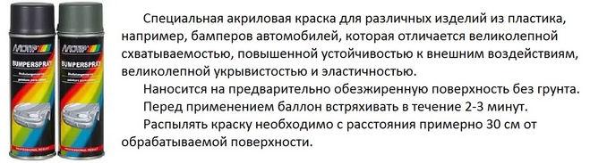 Мотип.