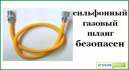 сильфонный газовый шланг для гибкой подводки к газовой плите и к газовой колонке