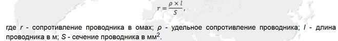 Формула сопротивления проводника.