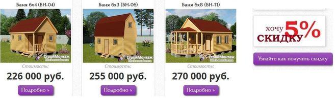 Бани цены.
