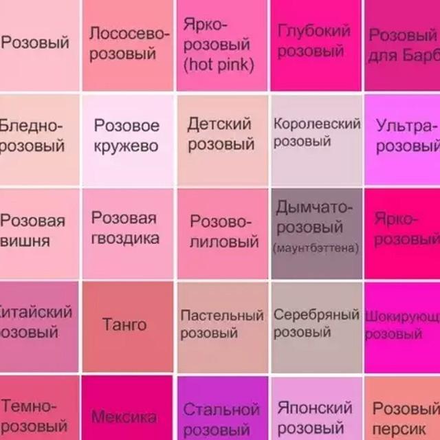 Розовый холодный цвет фото